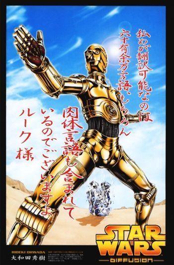 Affiche japonaise de Star Wars