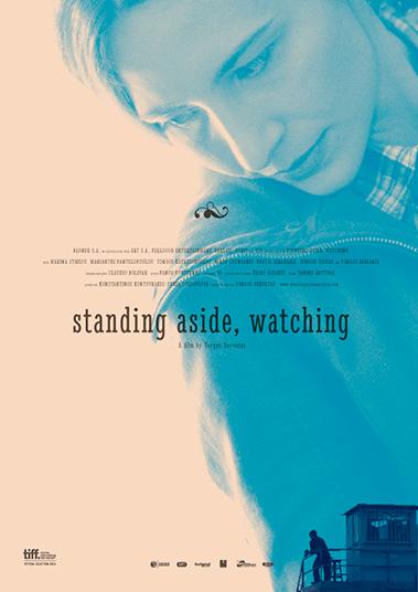 Le mardi 28 octobre 2016 : Standing Aside, Watching de Yorgos Servetas.